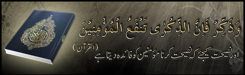Islahi Khutbat - Maulana Muhammad Haroon Khan Sahab